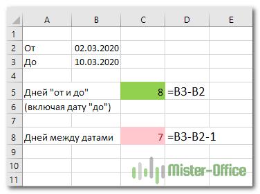 Дни между датами калькулятор