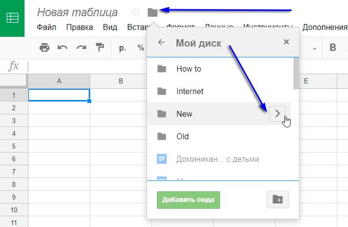 переместить Google таблицу