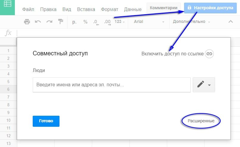включить общий доступ к таблице Google