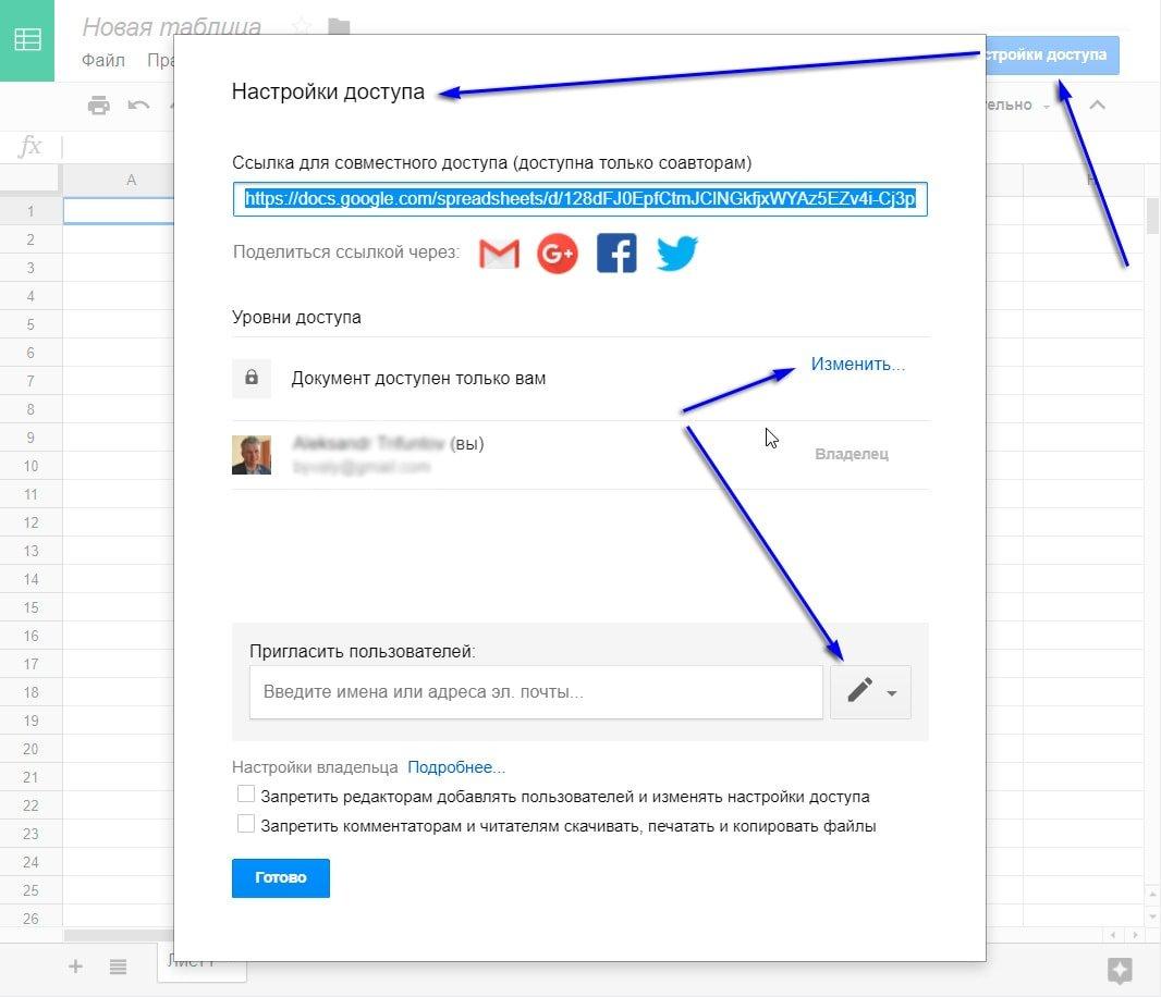 дать совместный доступ к файлу Google таблицы