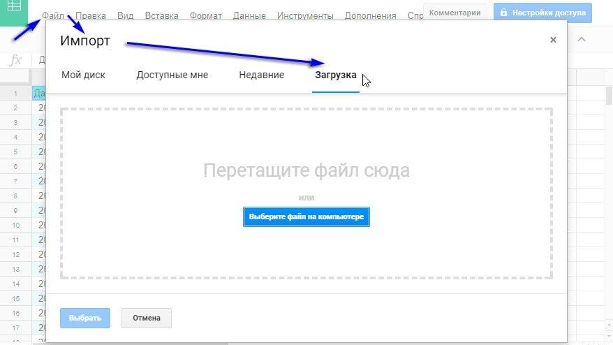 импорт файла в Google таблицу