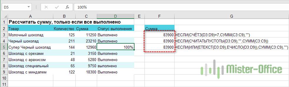вычисления при условии непустых ячеек Excel