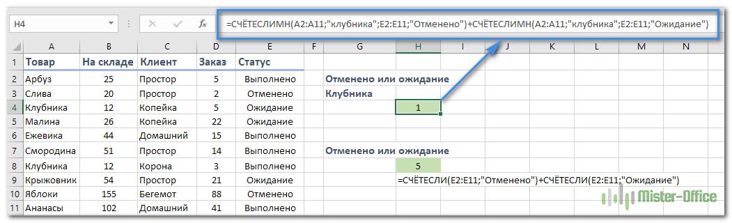 две, три и более формулы в одном выражении