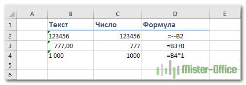 простейшие математические операции для превращения текста в числа