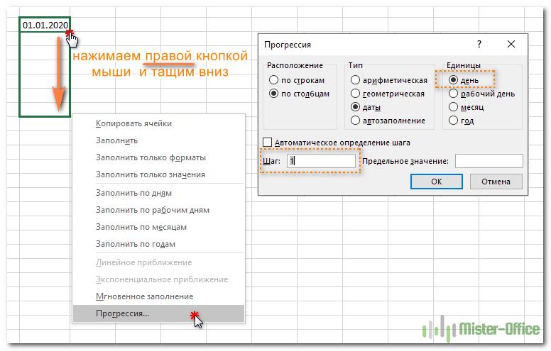 как автоматически заполнить колонку датами