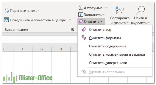 очистить форсват в Excel