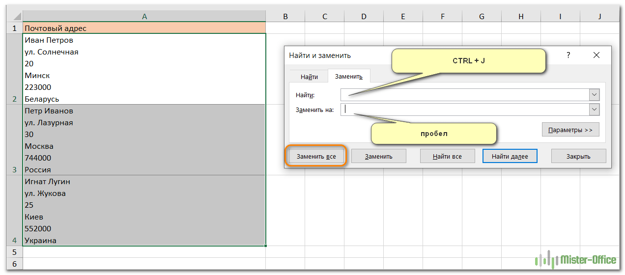 избавиться от переводов строки при помощи инструмента Найти и заменить